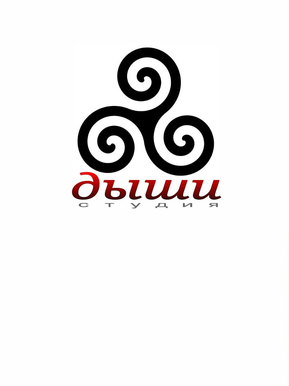 """Логотип для студии """"Дыши""""  и фирменный стиль фото f_60156f25f5e48396.jpg"""