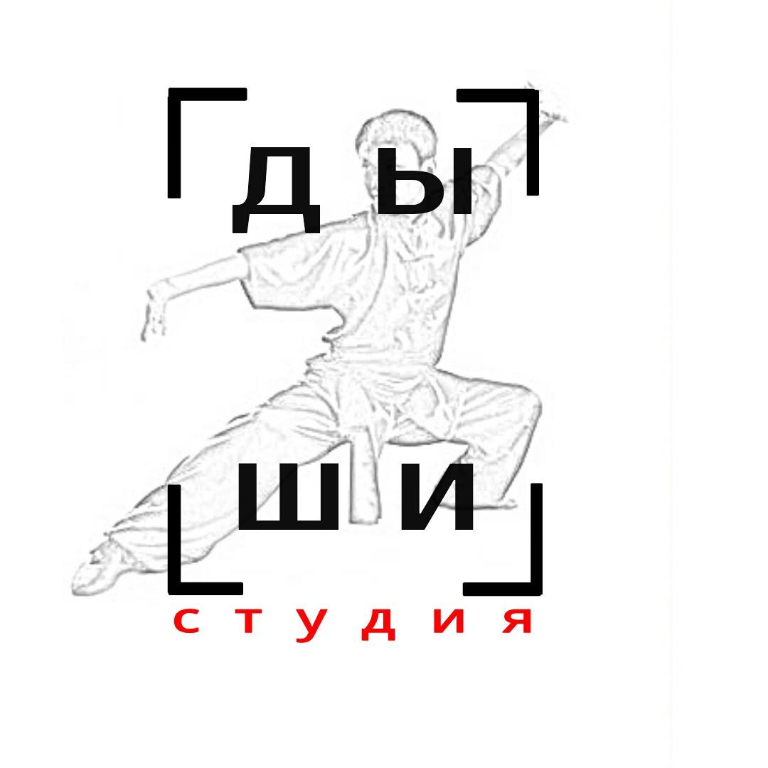 """Логотип для студии """"Дыши""""  и фирменный стиль фото f_62356f259990fb42.jpg"""