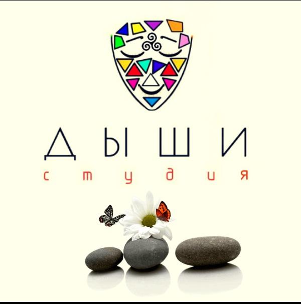"""Логотип для студии """"Дыши""""  и фирменный стиль фото f_65556f7c8ba021c5.jpg"""