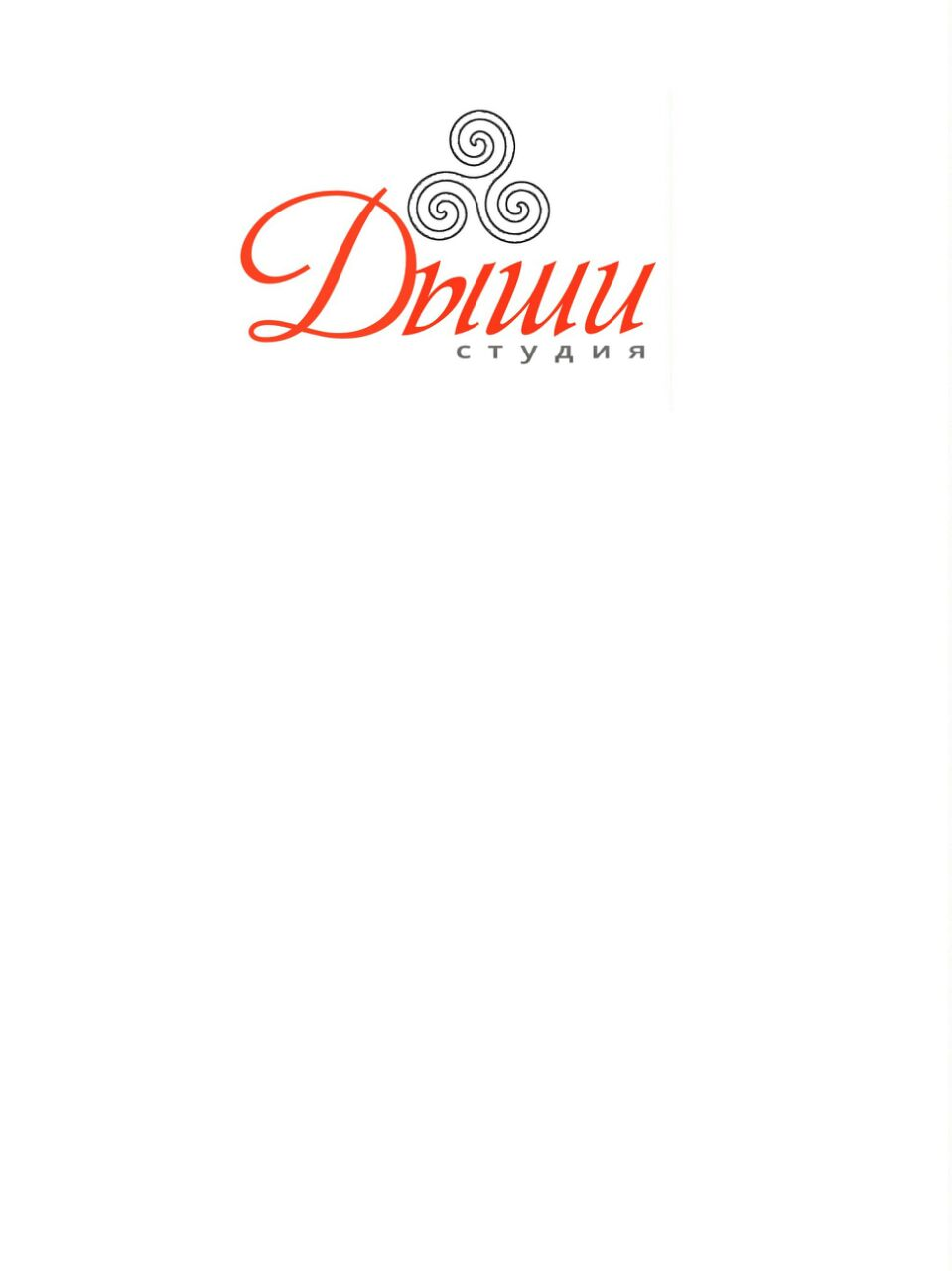 "Логотип для студии ""Дыши""  и фирменный стиль фото f_66356f259bb6b168.jpg"