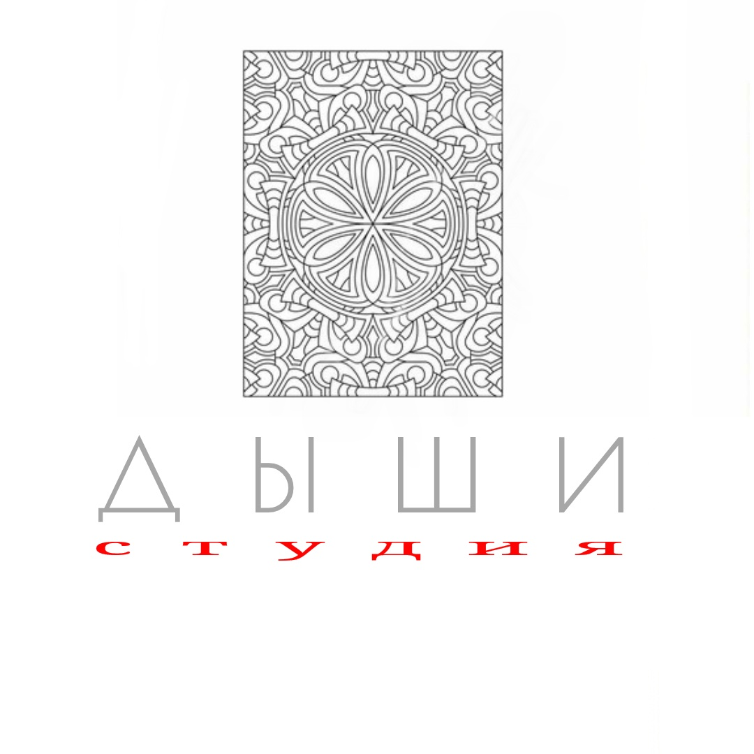 "Логотип для студии ""Дыши""  и фирменный стиль фото f_81956f41be57ae90.jpg"