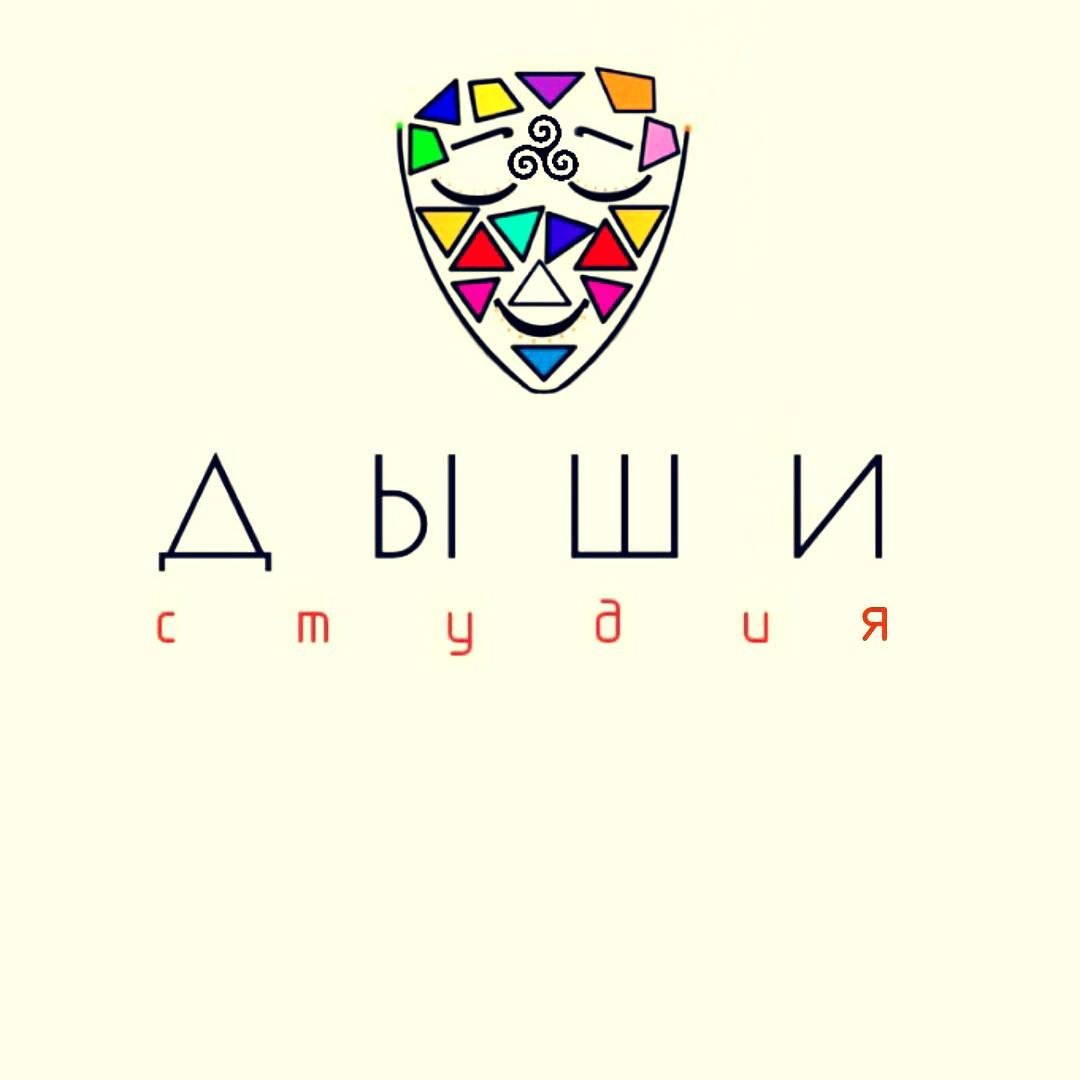 """Логотип для студии """"Дыши""""  и фирменный стиль фото f_82956f6e671759a4.jpg"""
