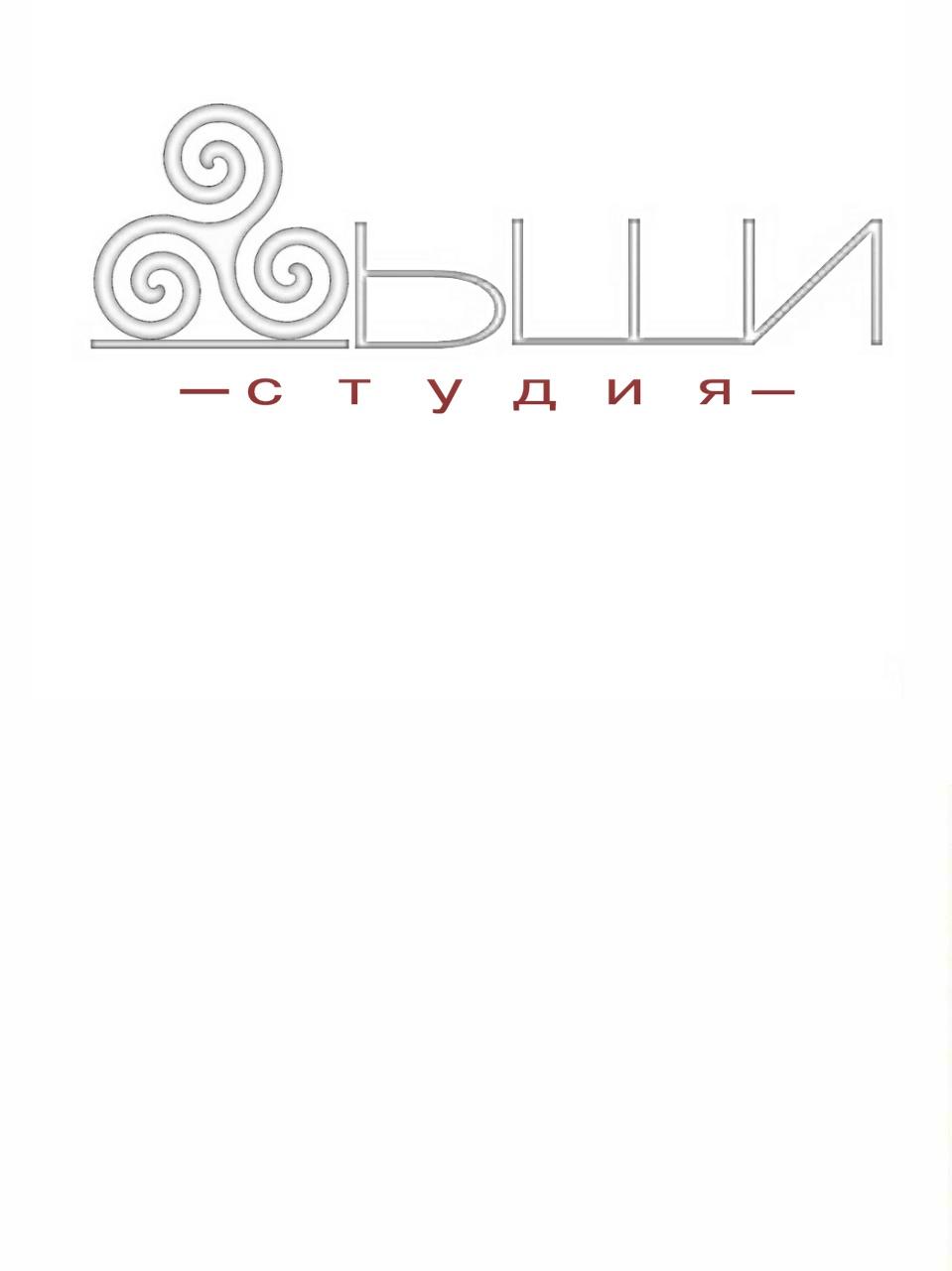 """Логотип для студии """"Дыши""""  и фирменный стиль фото f_91456fc20ce983f4.jpg"""
