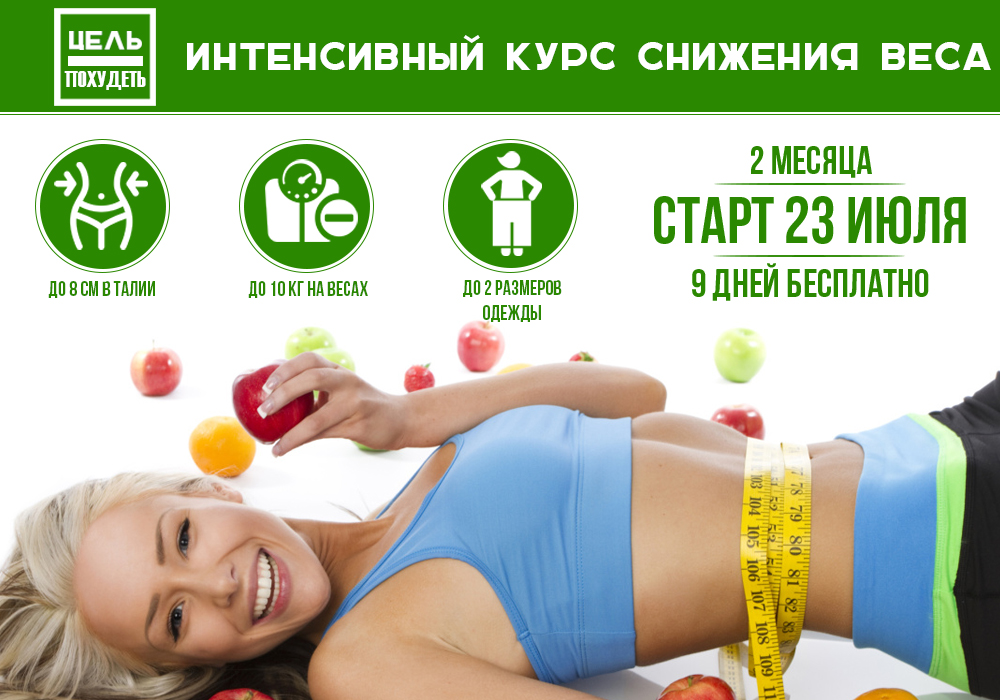 Цель- похудеть
