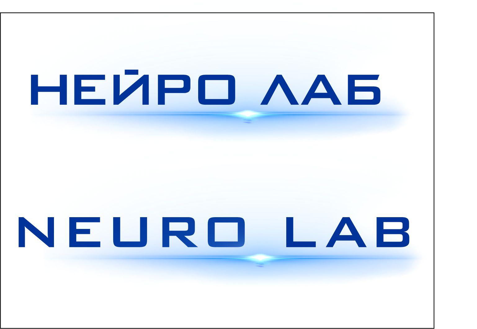 Логотип для лаборатории исследования эмоционального отклика  фото f_806600177a517238.jpg