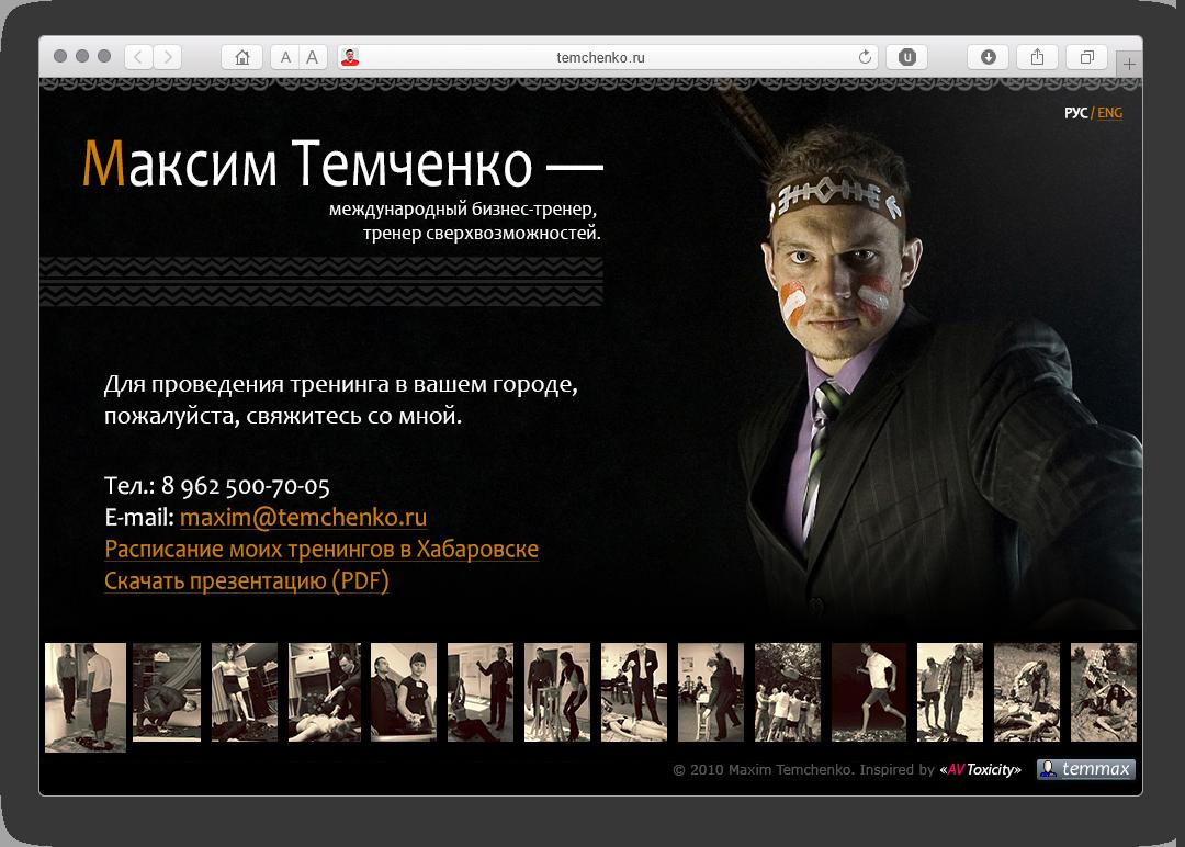 Архив: Максим Темченко — Бизнес-тренер