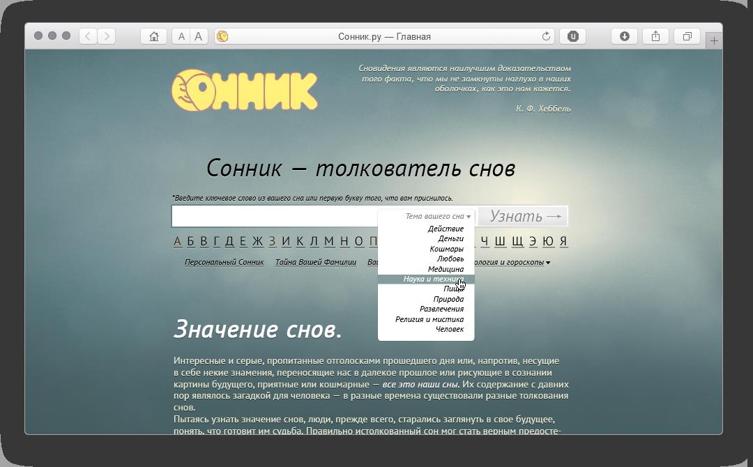 Архив: Сонник, второе место на конкурсе