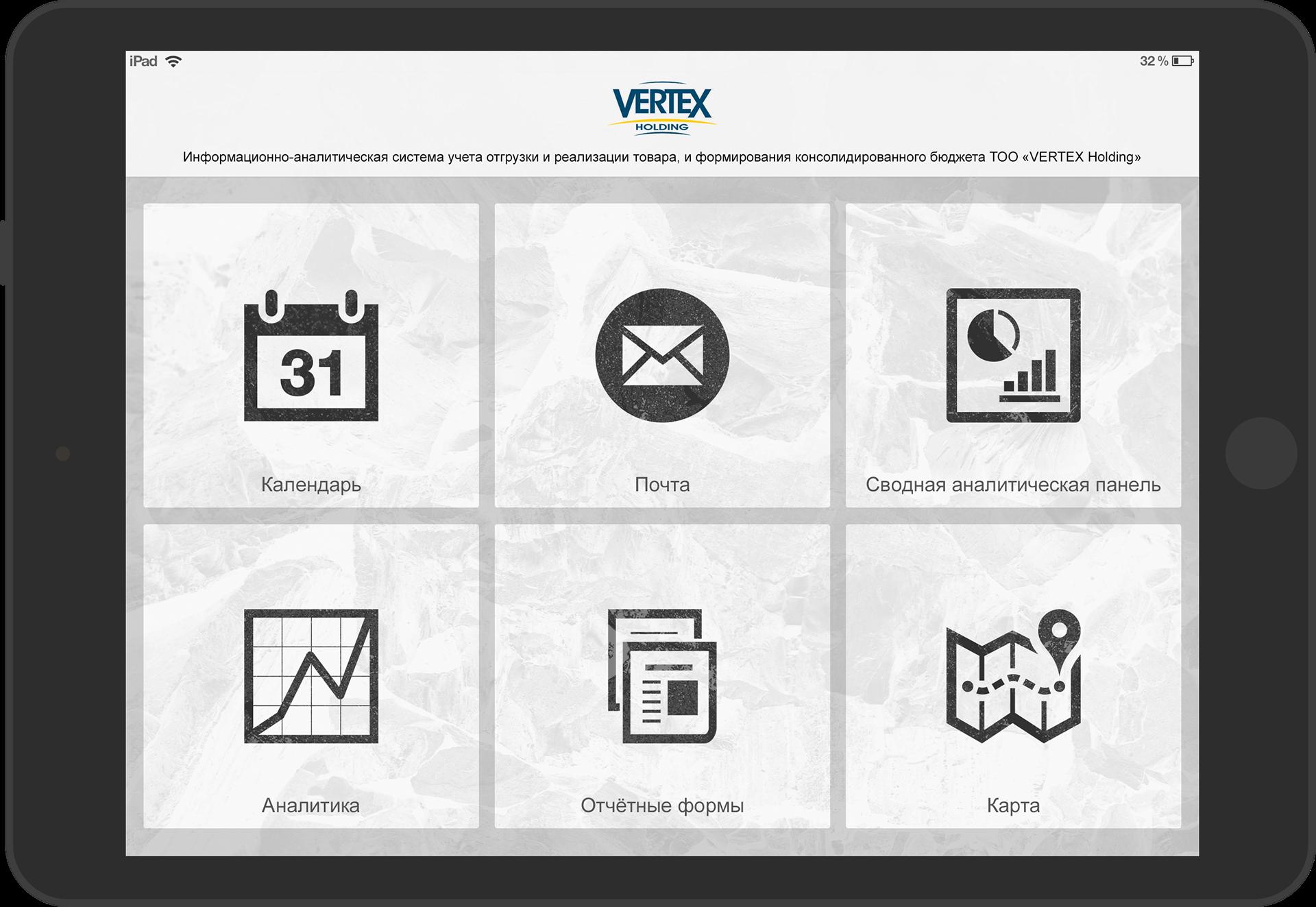 Архив: Vertex, iPad-приложение