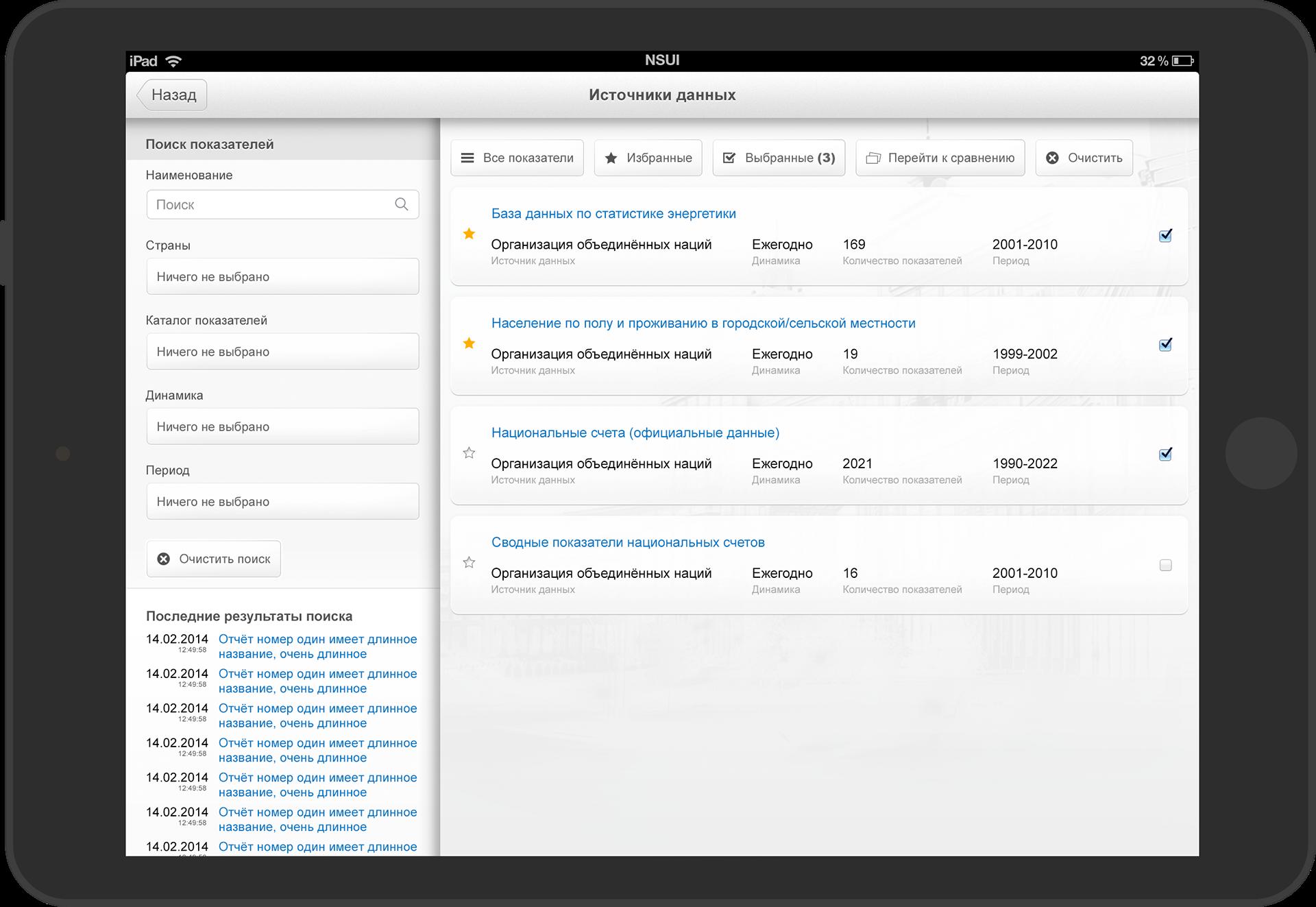 Архив: КазМунайГаз, iPad-приложение