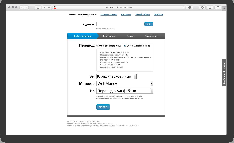 Архив: Обменник электронных денег