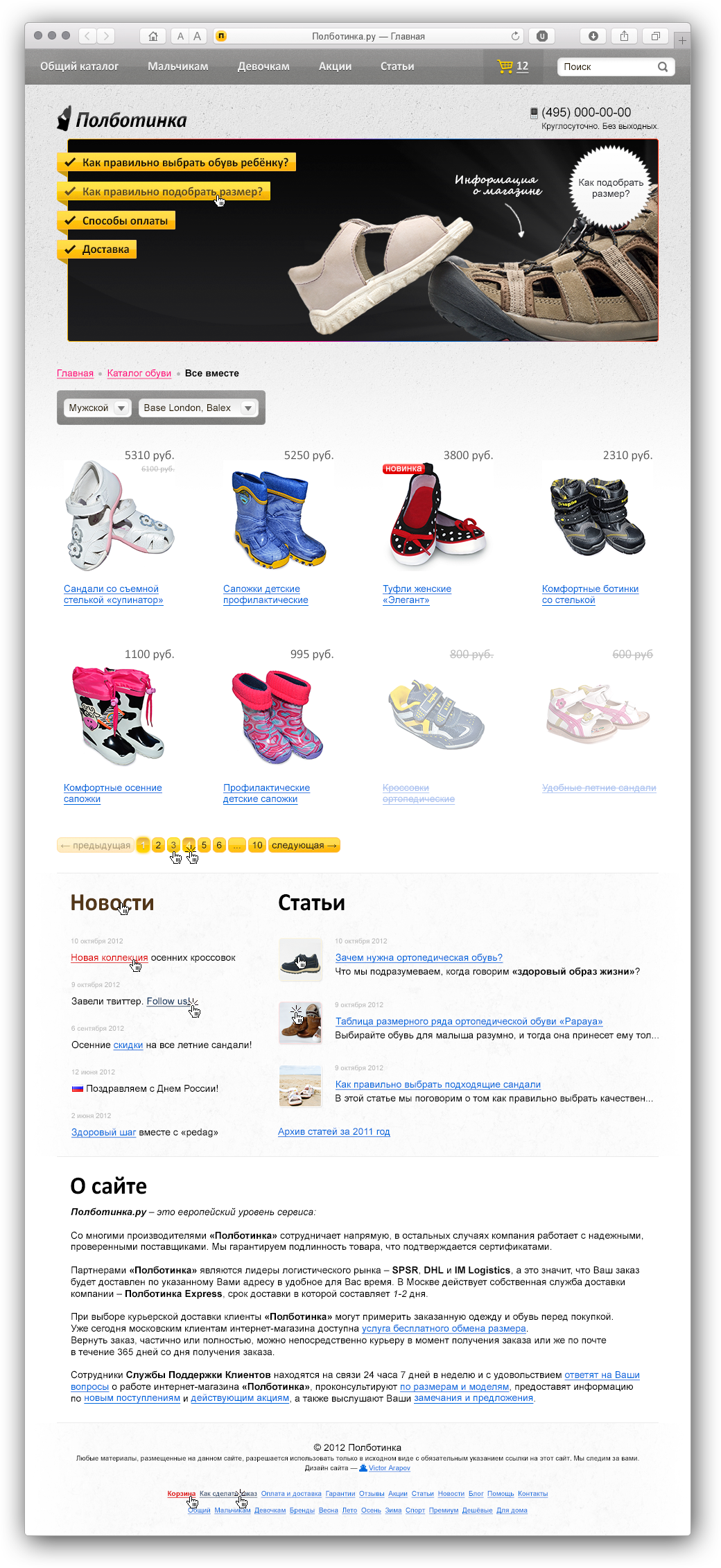 Архив: Интернет-магазин «Полботинка»