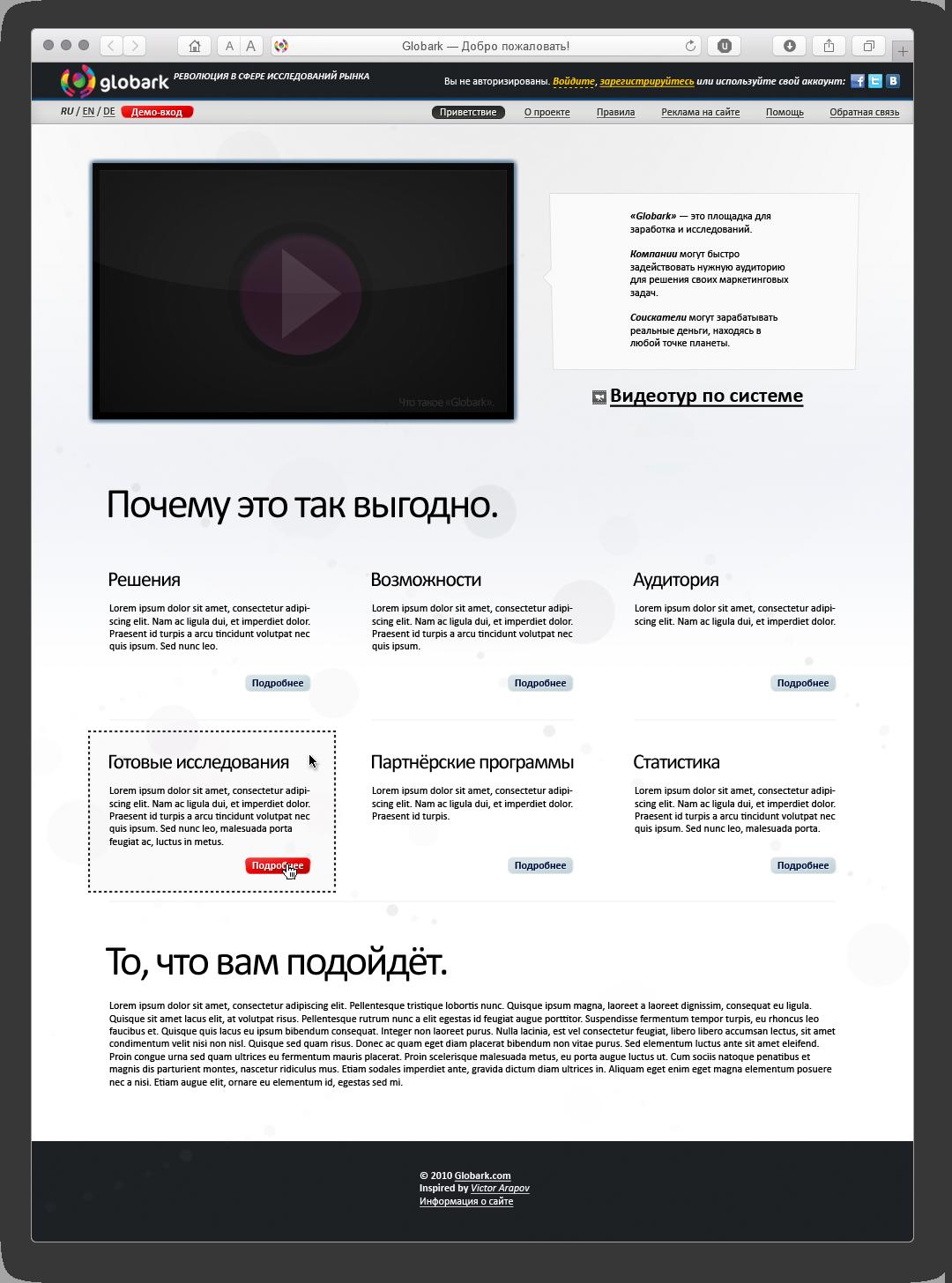 Архив: Globark, маркетинговые исследования