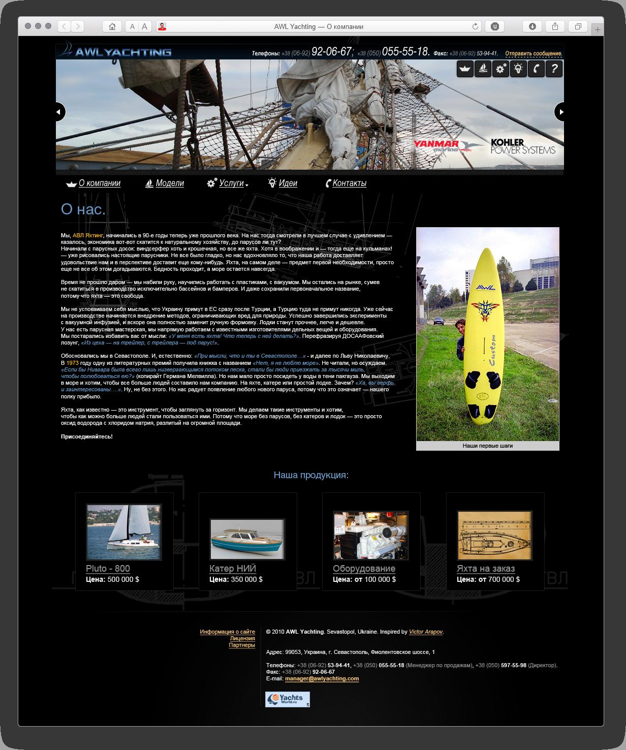 Архив: AWL Yachting