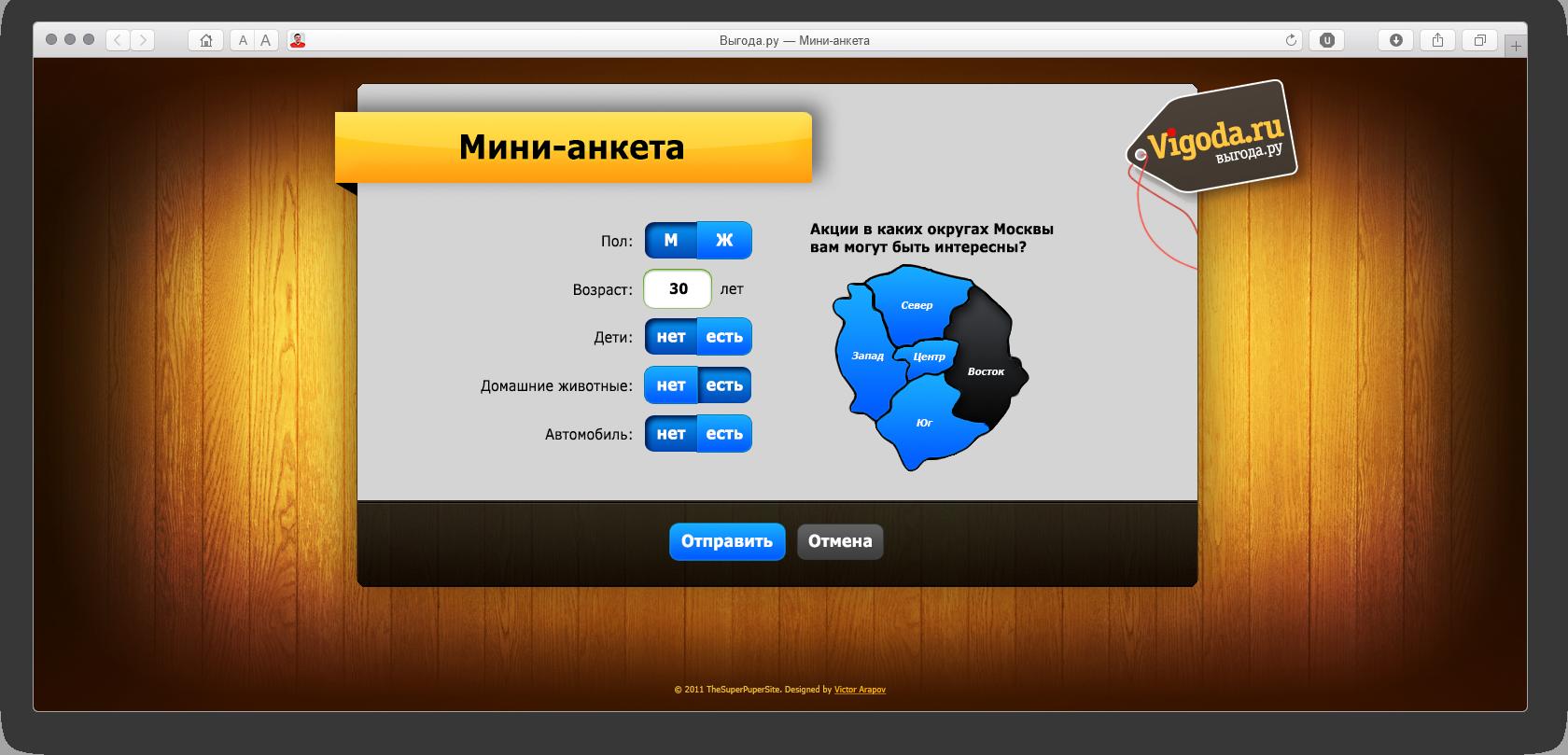 Архив: Выгода.ру