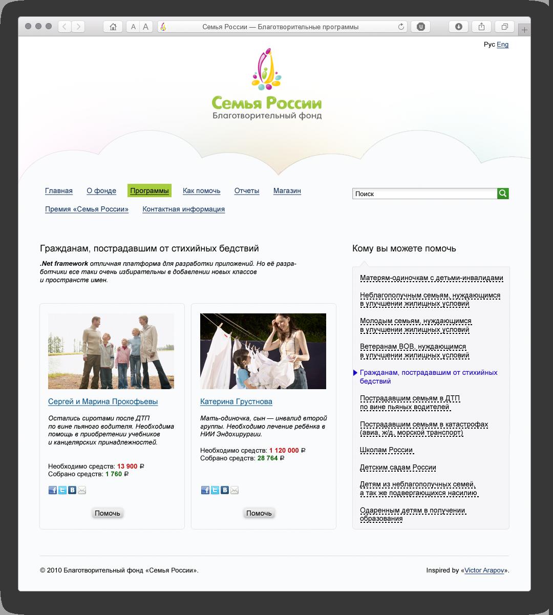 Архив: Благотворительный фонд «Семья России»