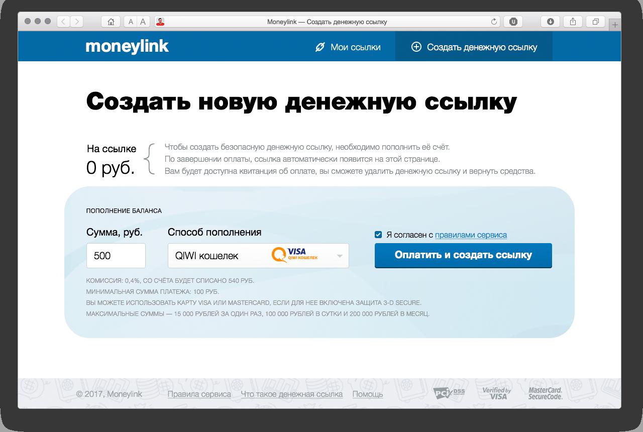 Хранить и распоряжаться деньгами через обычный URL