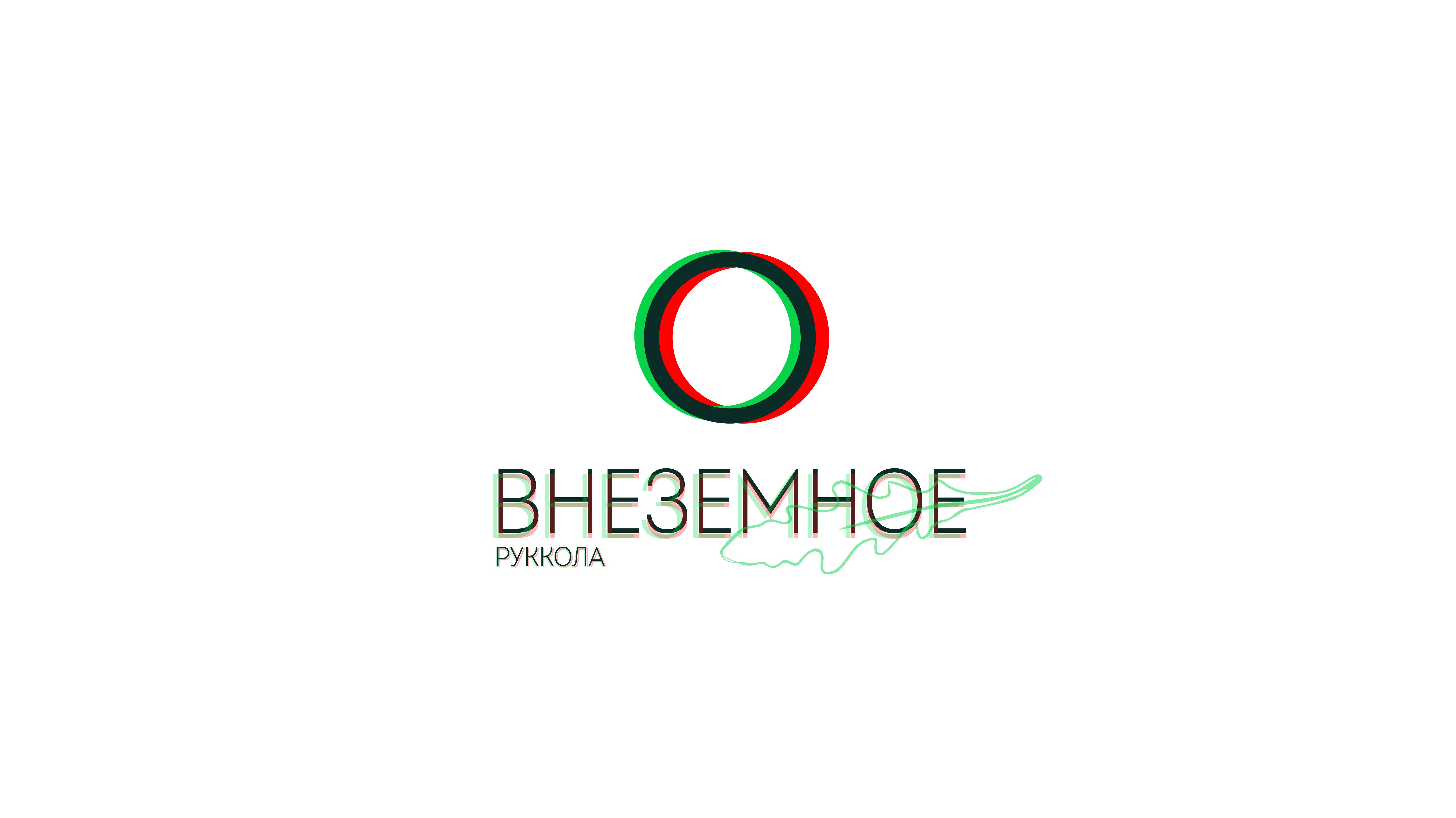 "Логотип и фирменный стиль ""Внеземное"" фото f_2315e74849accb0d.png"