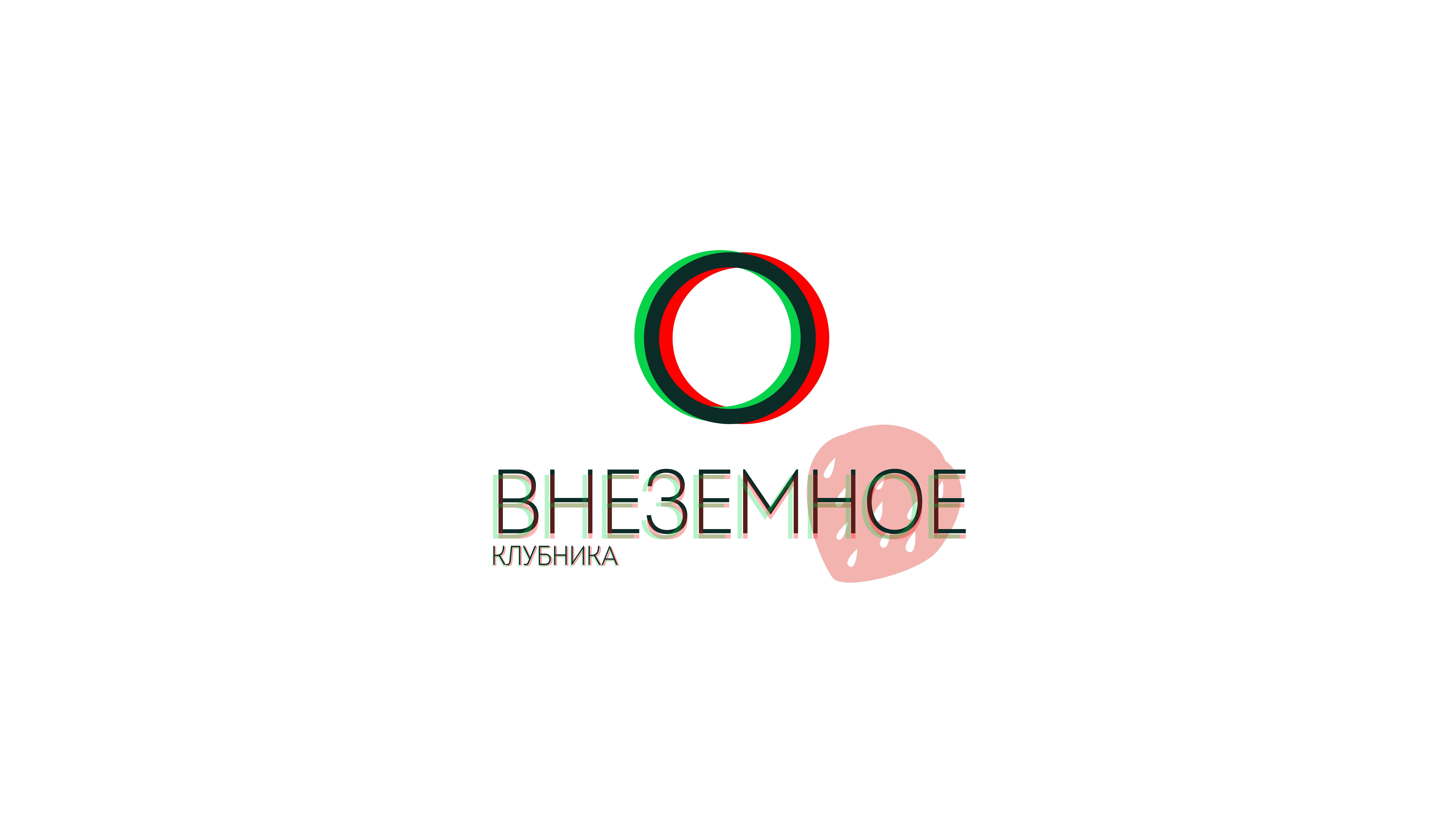 "Логотип и фирменный стиль ""Внеземное"" фото f_3635e74848eca77b.png"