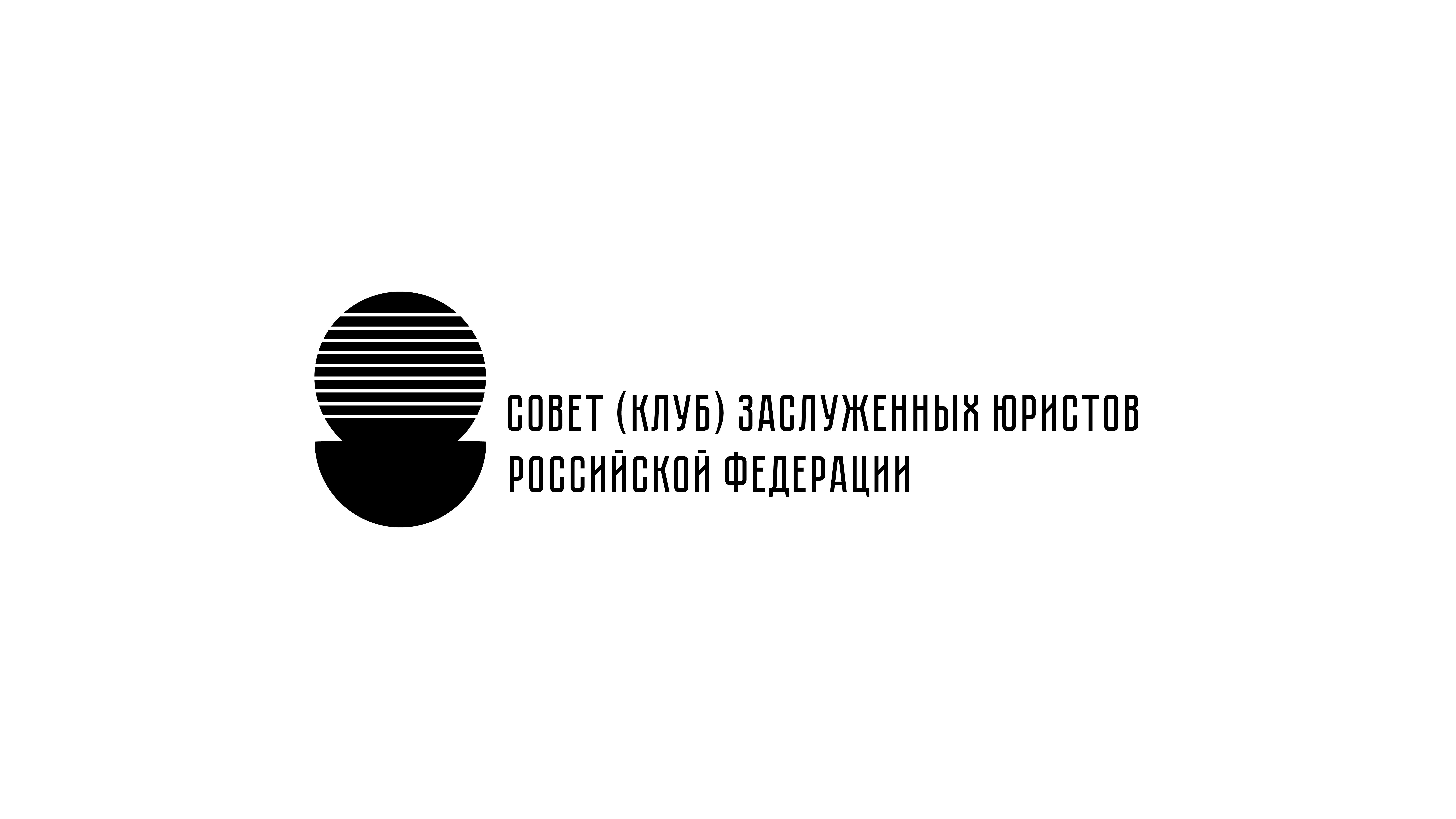 Разработка логотипа Совета (Клуба) заслуженных юристов Российской Федерации фото f_3975e3d93bfa7567.png