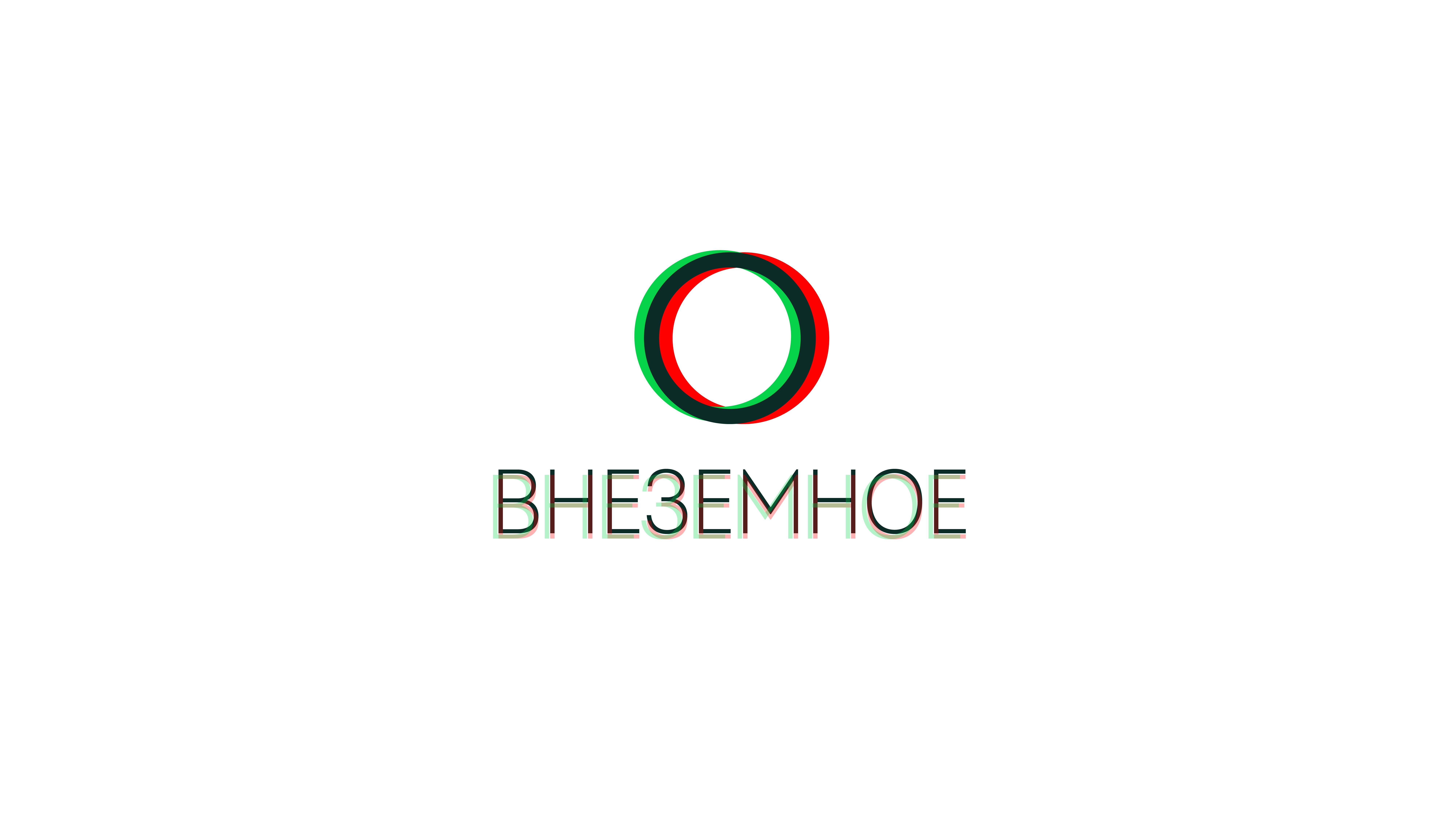 """Логотип и фирменный стиль """"Внеземное"""" фото f_5385e7484882f0c0.png"""