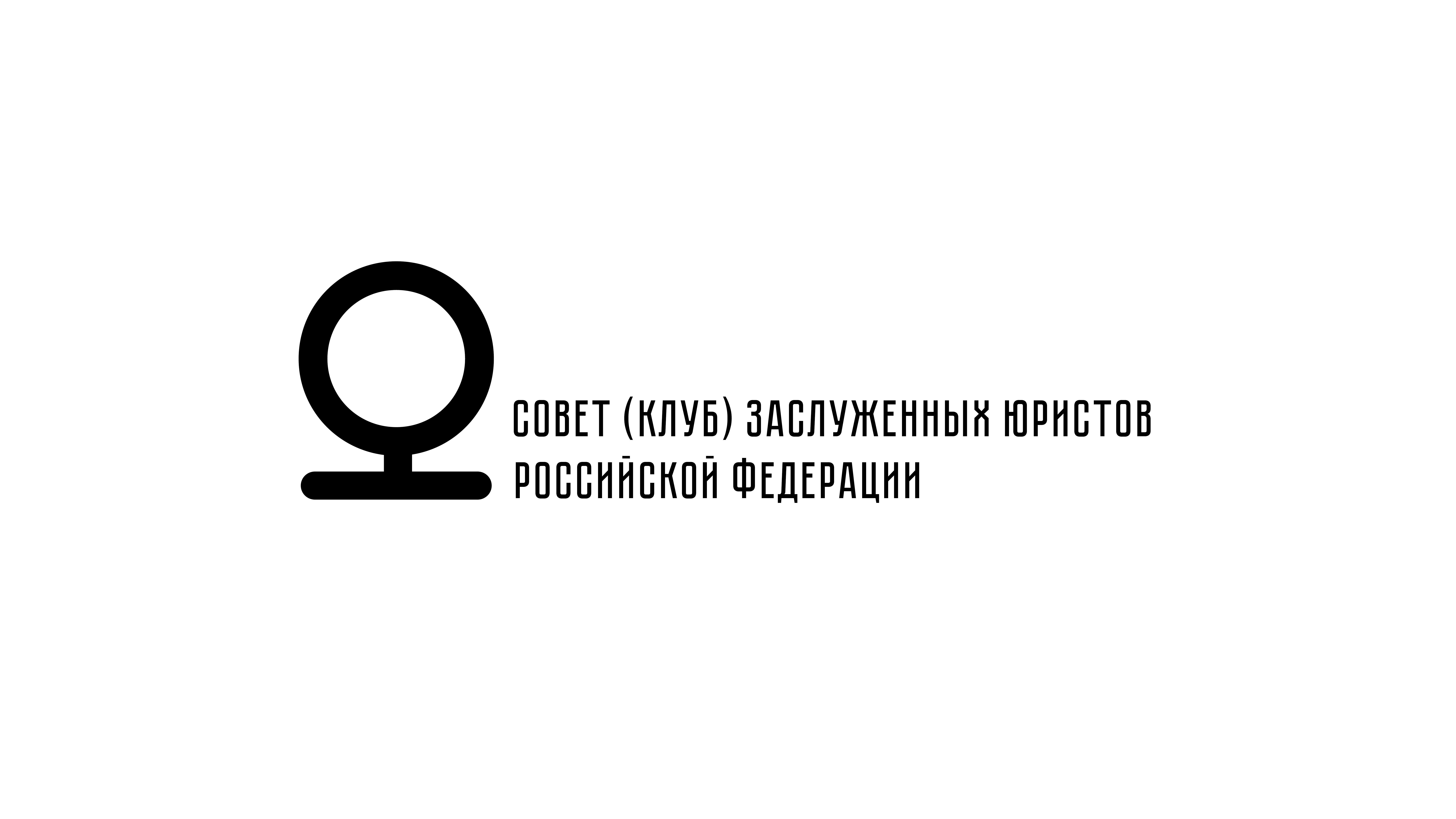 Разработка логотипа Совета (Клуба) заслуженных юристов Российской Федерации фото f_5875e3d93c34ddf9.png