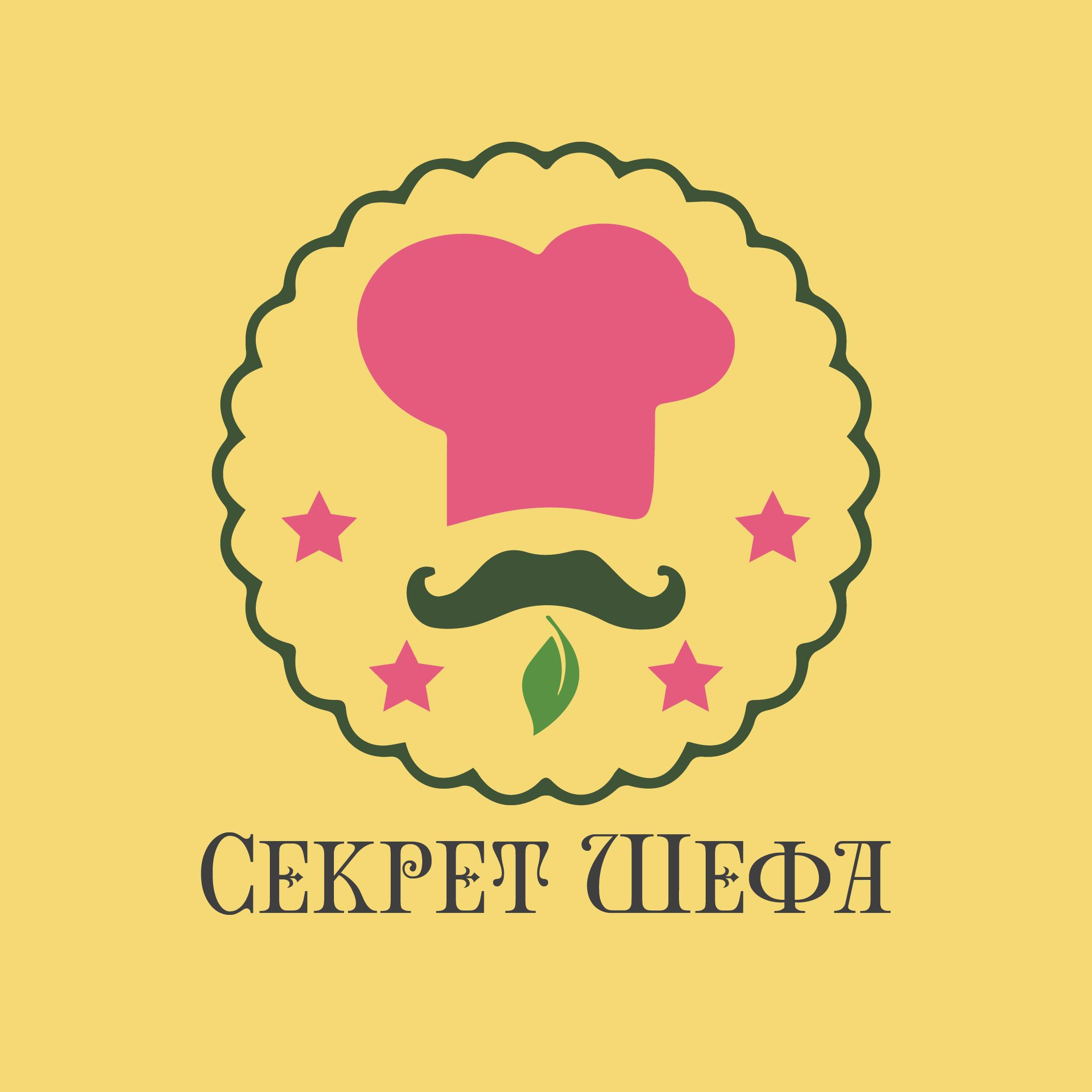 Логотип для марки специй и приправ Секрет Шефа фото f_8805f3e329de24ec.png
