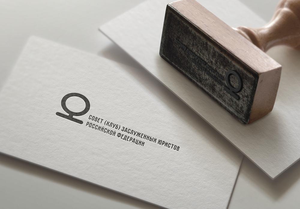 Разработка логотипа Совета (Клуба) заслуженных юристов Российской Федерации фото f_9285e3d96954d328.png