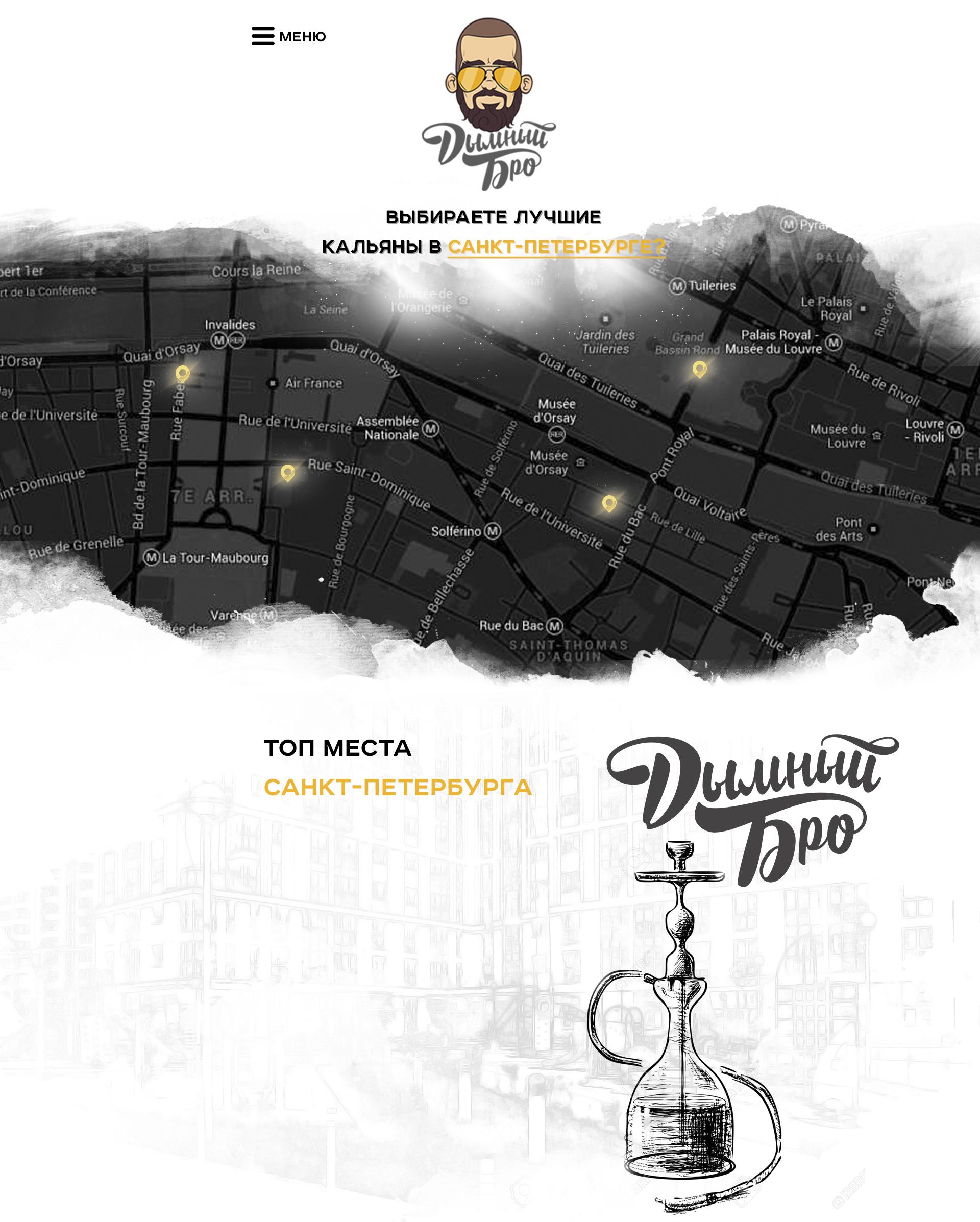 """Разработка главной страницы кальянной """"Дымный Бро"""" фото f_52858fa9525d5cbf.jpg"""