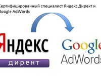 Перенос кампаний из Я. Директ в google adwords или наоборот.