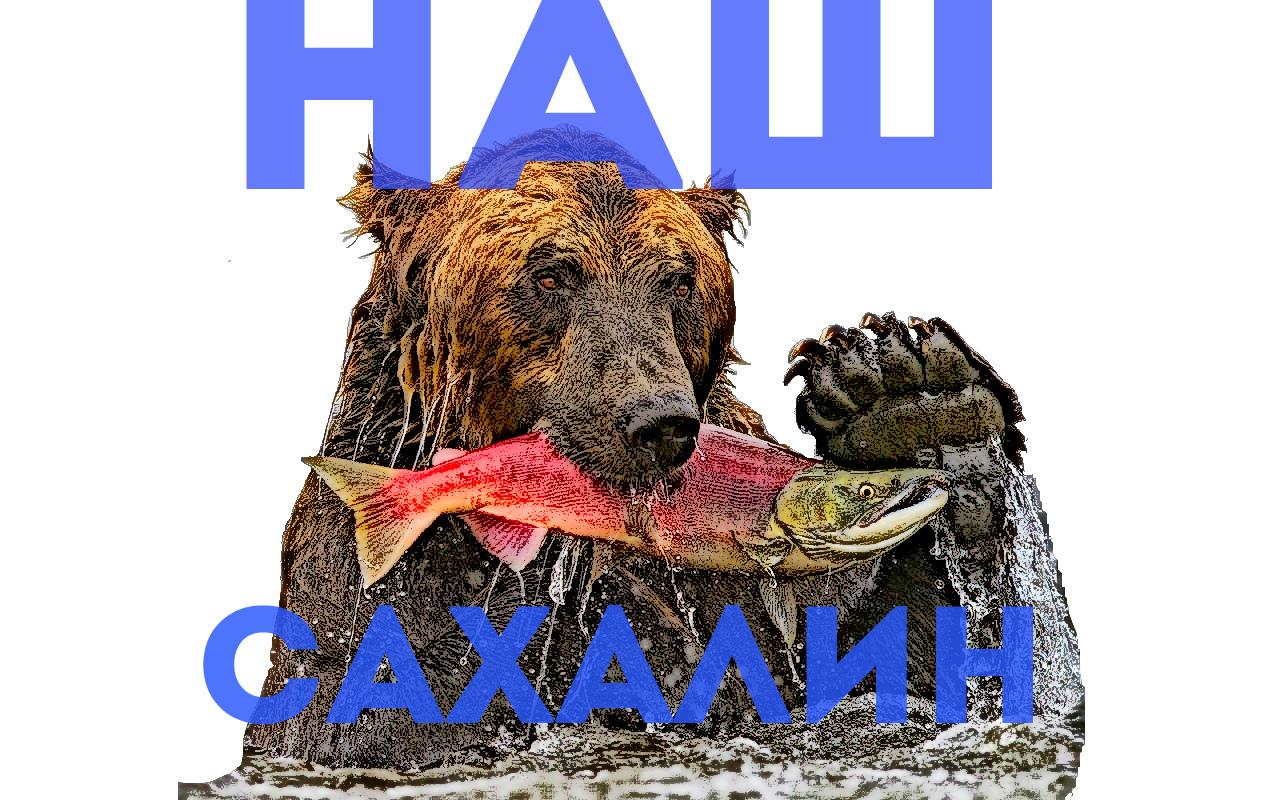 """Логотип для некоммерческой организации """"Наш Сахалин"""" фото f_6025a8003bdf16ba.jpg"""