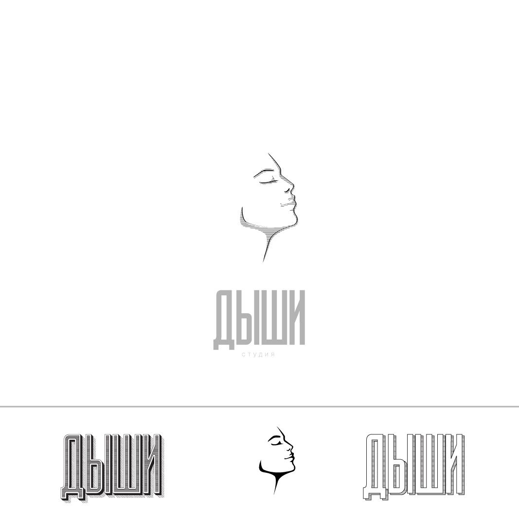 """Логотип для студии """"Дыши""""  и фирменный стиль фото f_41956f25e11be191.jpg"""