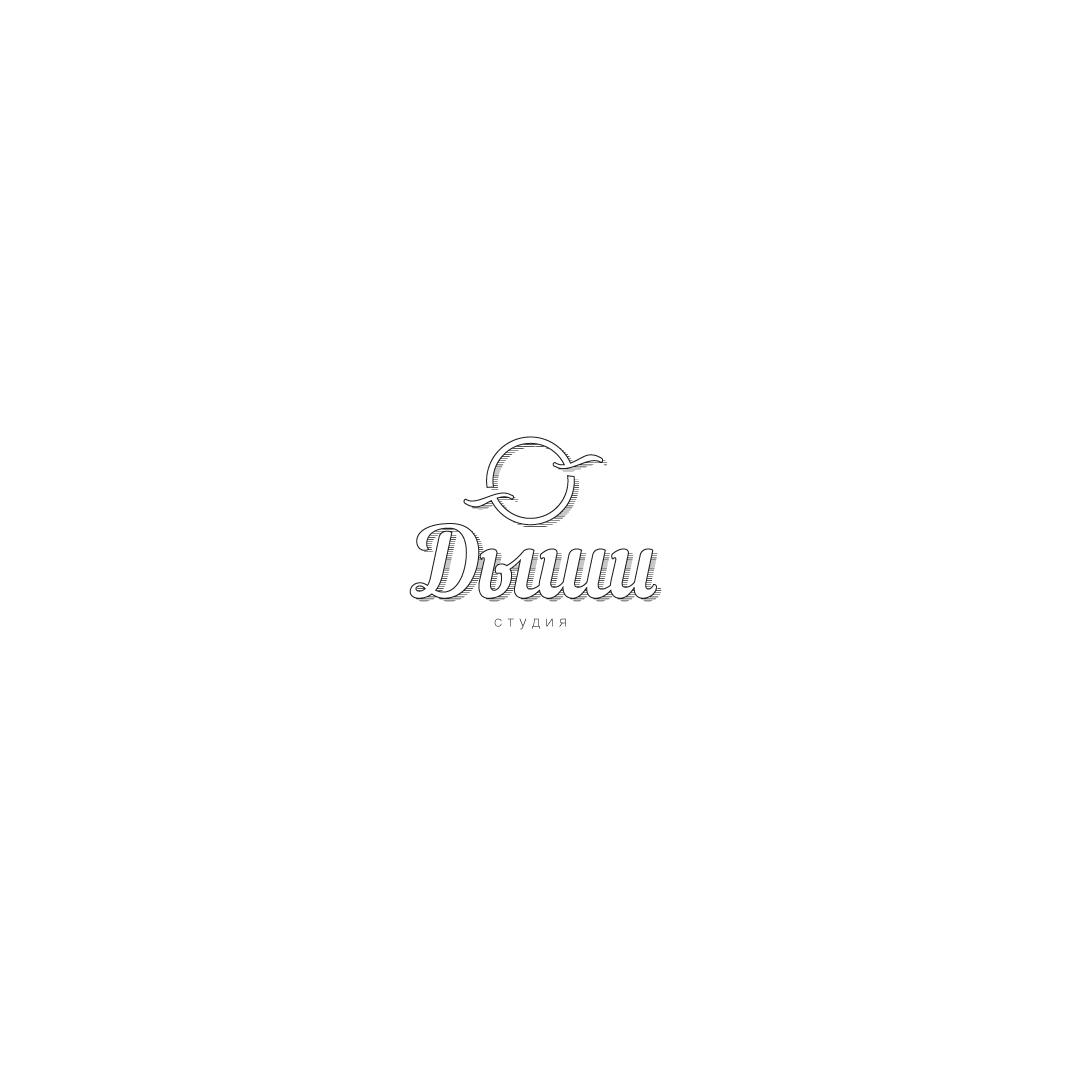 """Логотип для студии """"Дыши""""  и фирменный стиль фото f_87856f168a7c0a32.jpg"""