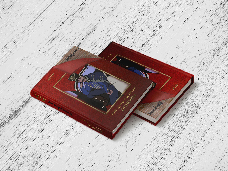 Обложка книги  фото f_3015fc022f05100a.jpg