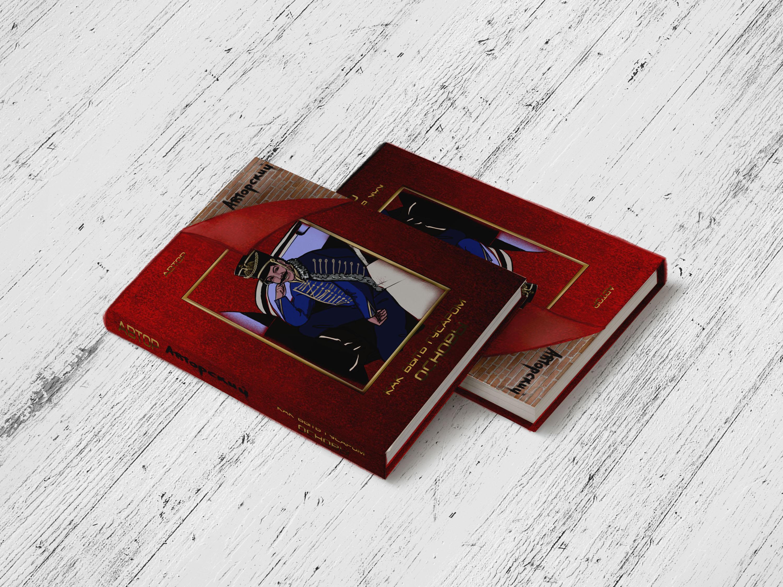 Обложка книги  фото f_8075fc022a60661a.jpg