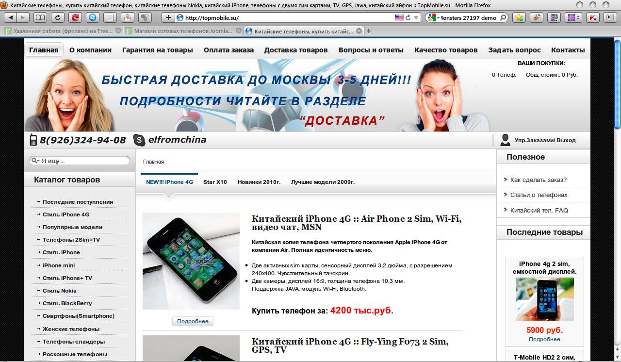 Магазин сотовых телефонов Joomla+Virt