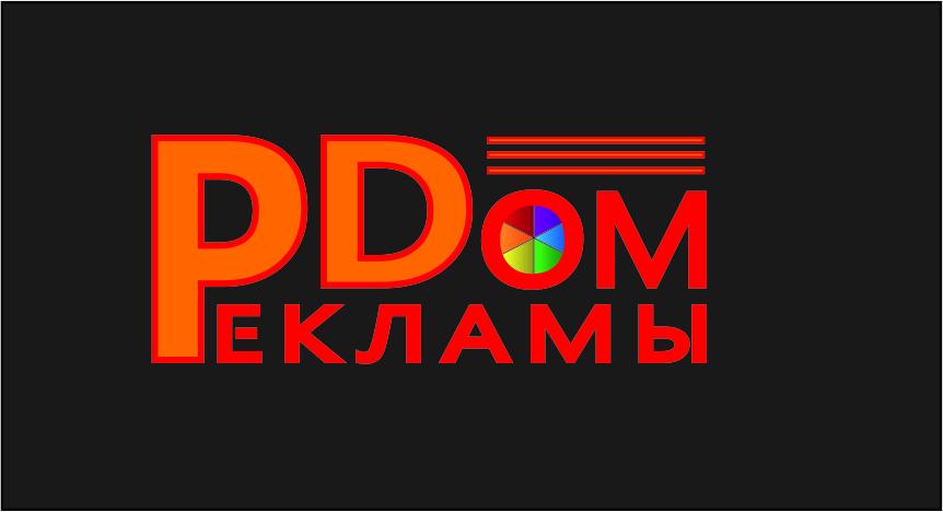 Дизайн логотипа рекламно-производственной компании фото f_3055ede733ae7555.jpg