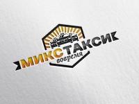 Микс Такси