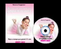 ДВД-коробка Музыкально-ретмические Упражнения