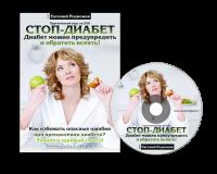 ДВД-коробка Стоп Дибет