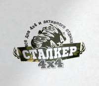 Лого Сталкер
