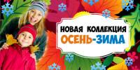 Банер детская коллекция Осень -Зима