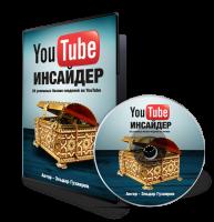 ДВД-коробка You Tube