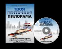 ДВД-коробка Твоя Ленточная Пилорама