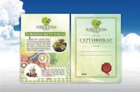 Листовка Зеленая Кухня