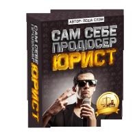 Коробка Сам Себе Продюсер