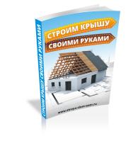 Книга Как построить крышу