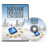 DVD Начни свой бизнес с фейсбук