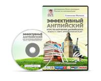DVD Эффективный Английский