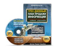 DVD Трехдневный план продажи информации