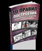 Книга 10 Правил